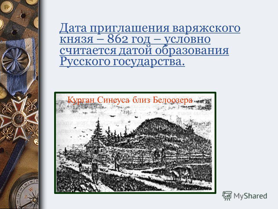В Повести временных лет утверждается что, Рюрик прибыл на Русь с двумя братьями, Синеусом и Трувором. По-скандинавски Signjotr значит «победоносный, миротворный», а Thruwar - «заслуживающий доверия, верный».. Труворово городище. Современный вид