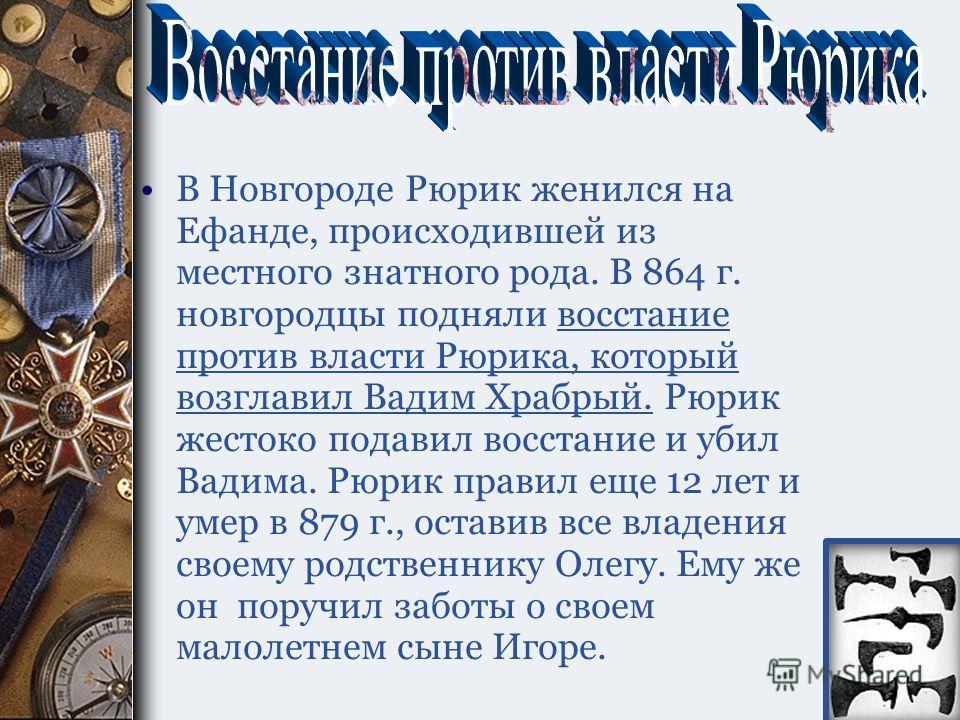 На этом летописном свидетельстве основана так называемая норманская теория возникновения государства на Руси. По летописи, Рюрик прибыл на княжение со своей дружиной и братьями Синеусом и Трувором на землю славян около 862 года. Первоначально Рюрик р