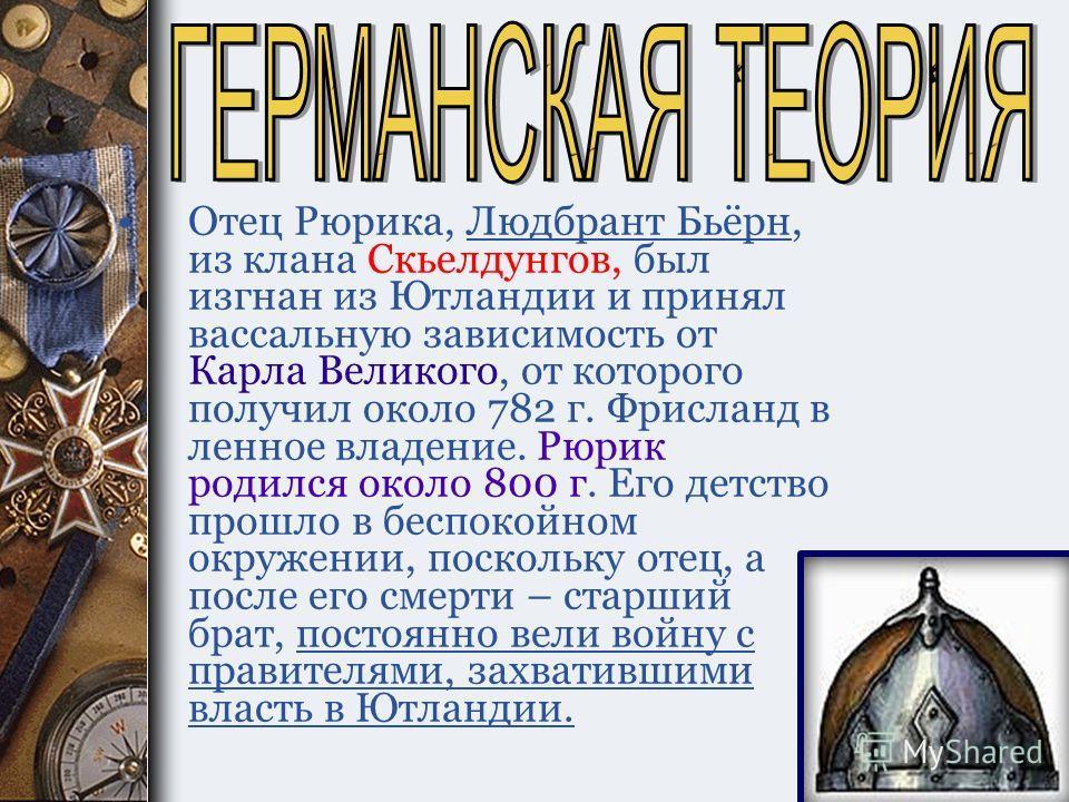 В Новгороде Рюрик женился на Ефанде, происходившей из местного знатного рода. В 864 г. новгородцы подняли восстание против власти Рюрика, который возглавил Вадим Храбрый. Рюрик жестоко подавил восстание и убил Вадима. Рюрик правил еще 12 лет и умер в