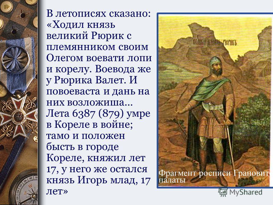 Ладога Рюрику явно не нравится, его тянет в Европу. В 869 году умирает Лотарь, и Рюрик обращается к Карлу Смелому с предложением своих услуг. В 874 году он получает лен, но уже в следующем, 876 году умирает. По русским летописям, умер Рюрик в 879 год