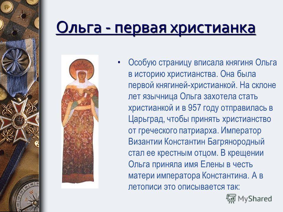 Отомстив древлянам, Ольга тем не менее вынесла серьёзный урок из гибели мужа и упорядочила дань. Она ввела «уроки» - размеры дани и «погосты» - места её сбора. Так было отменено грабительское полюдье и введена систематическая уплата дани. Во многом и