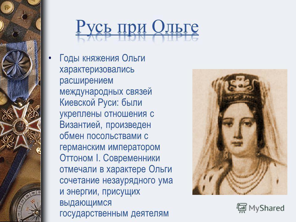 Ольга - первая христианка Патриарх византийский дал ей церковные заповеди: