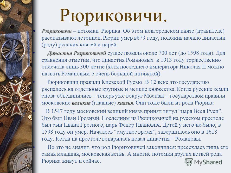 План Рюрик Игорь Ольга Святослав Владимир