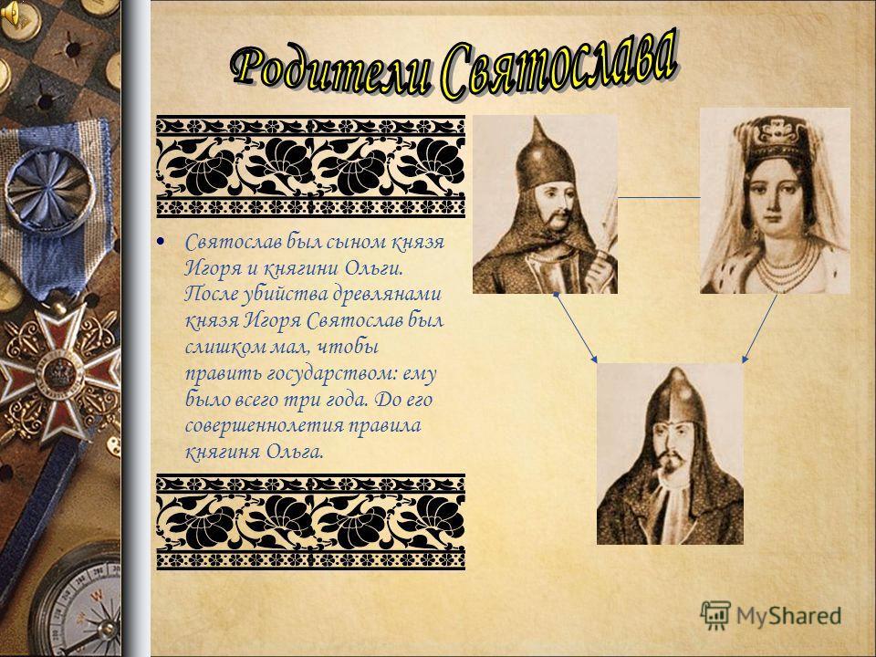 C вятослав 957 - 972