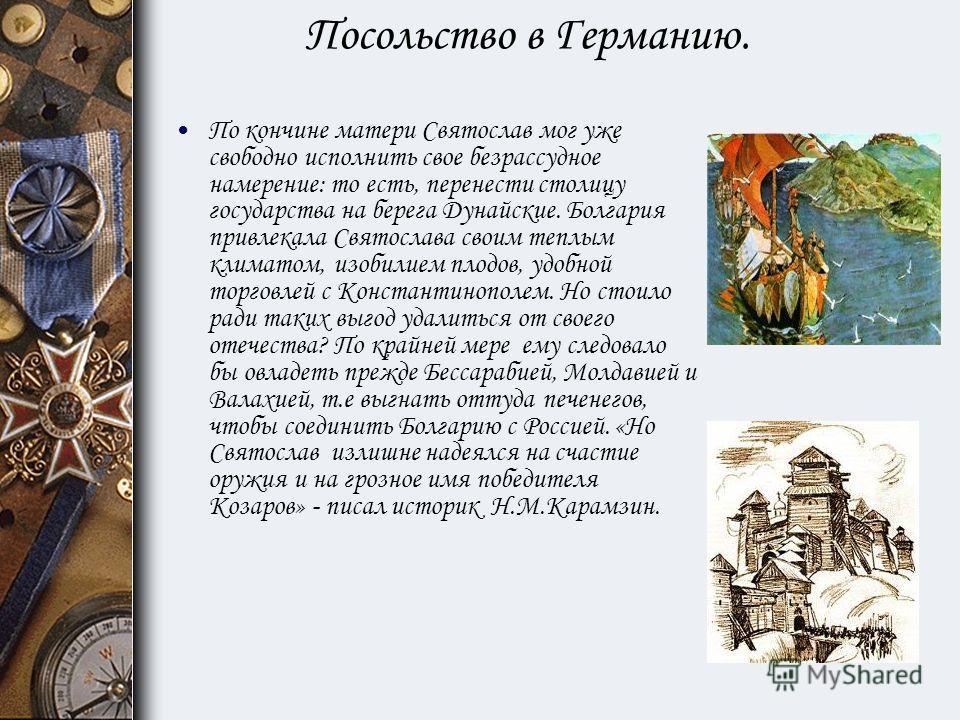 Нашествие печенегов. Освобожденные Киевляне отправили гонца к Святославу, сказать ему: «Ты, князь, чужой земли ищешь и блюдешь ее, а от своей отрекся: нас вместе с матерью и детьми чуть не взяли печенеги. Если ты не защитишь, то они возьмут нас. Неуж