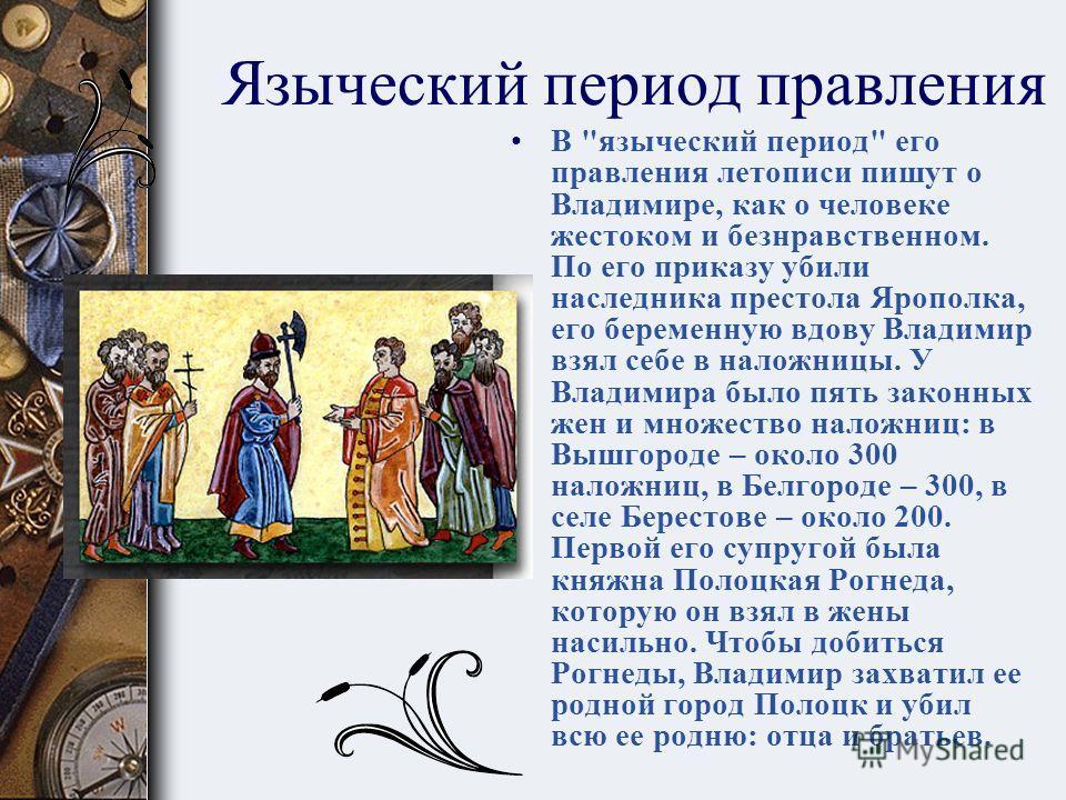 Правление князя Владимира Владимир- язычник до 988 года Владимир- христианин после 988 года