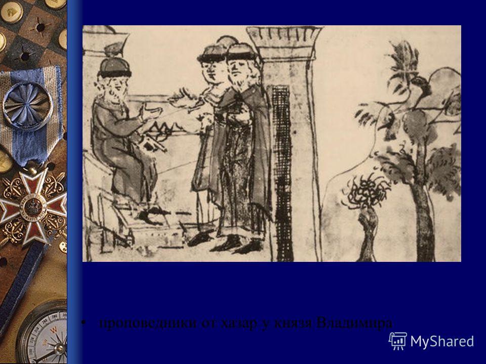 болгарские проповедники-мусульмане у князя Владимира