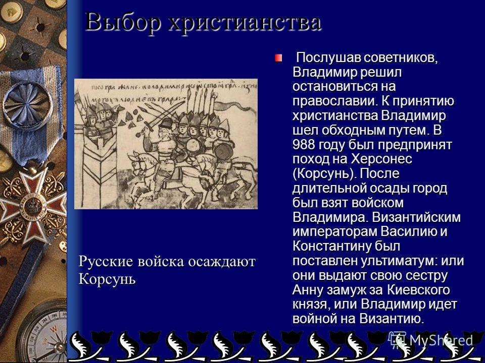 греческие проповедники у князя Владимира