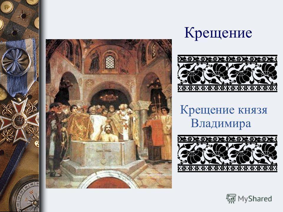 Крещение Владимира Однако императоры поставили Владимиру свое условие: чтобы жениться на византийской царевне, он должен принять христианство. Летописи рассказывают, что