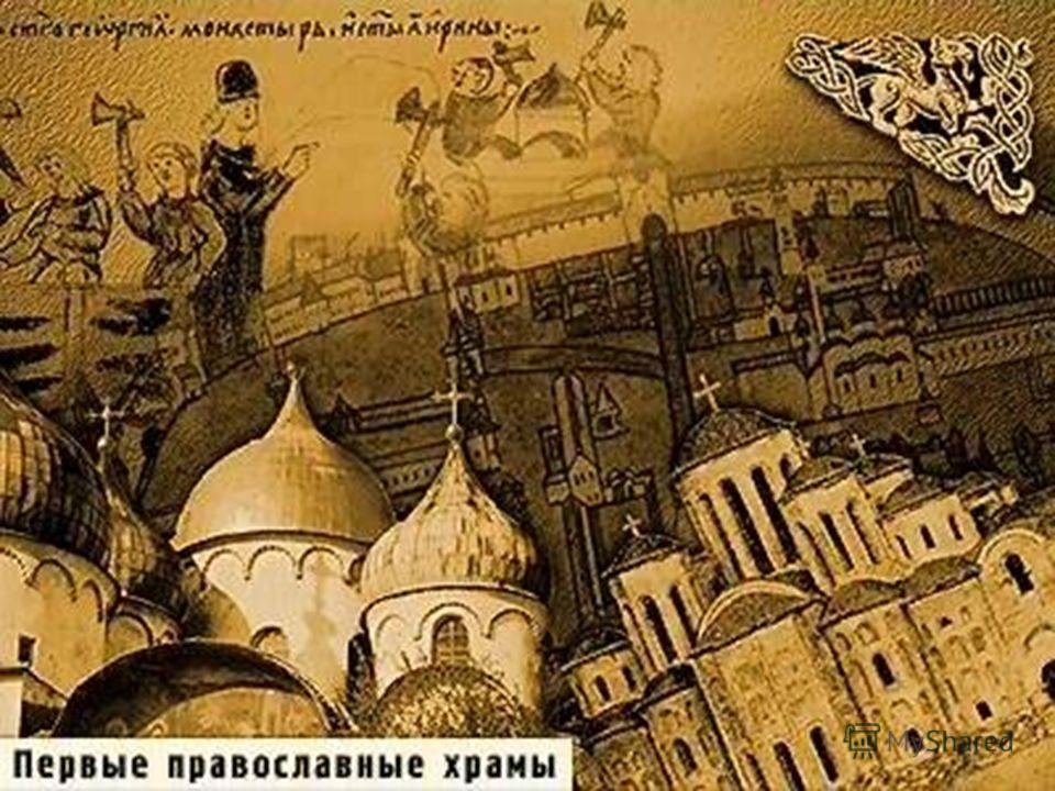 ИконаИкона «Крещение Руси»«Крещение Руси»