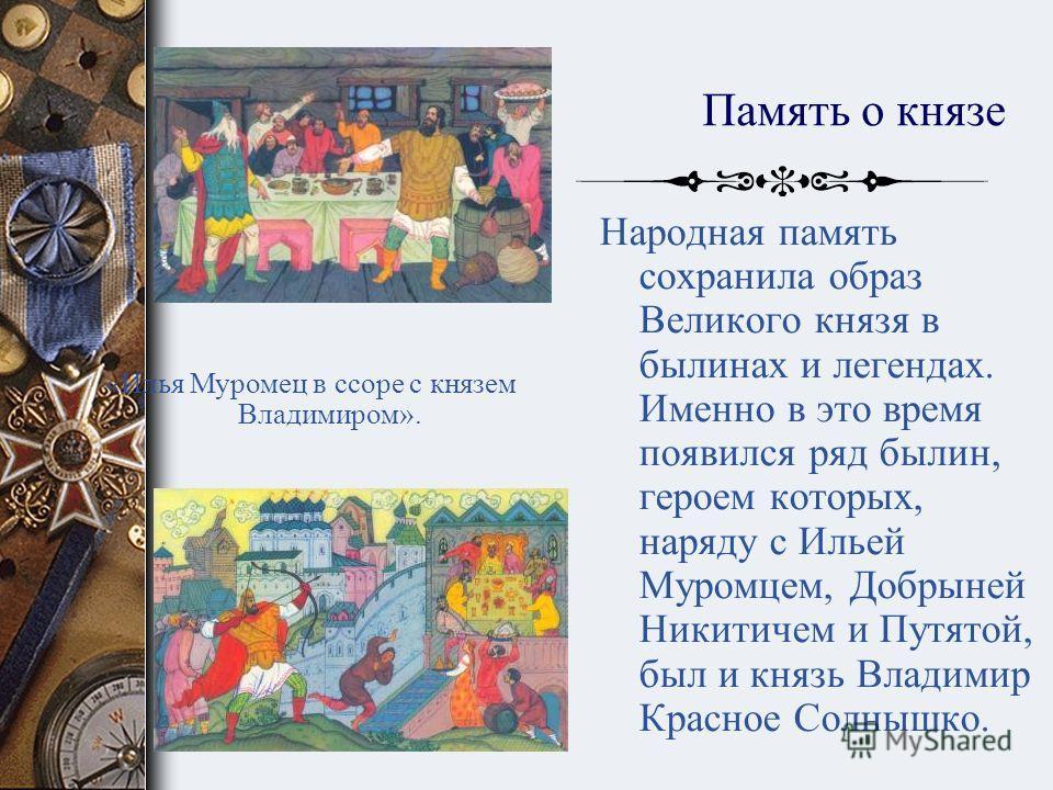 Владимир I Святой и Равноапостольный Все добродетели, которыми великий князь старался загладить прежние дурные поступки свои, были так велики и угодны Богу, что церковь наша назвала его Святым и Равноапостольным. Он заслужил это название, потому что