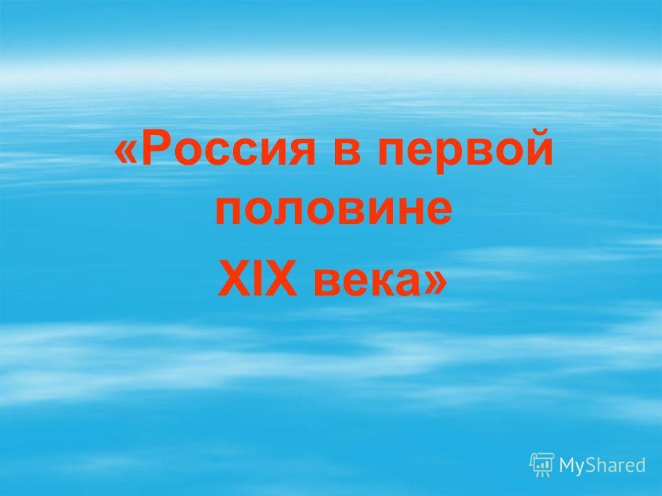 «Россия в первой половине XIX века»