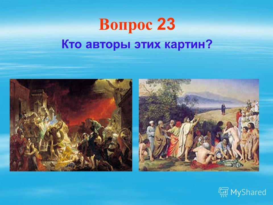 Вопрос 23 Кто авторы этих картин?