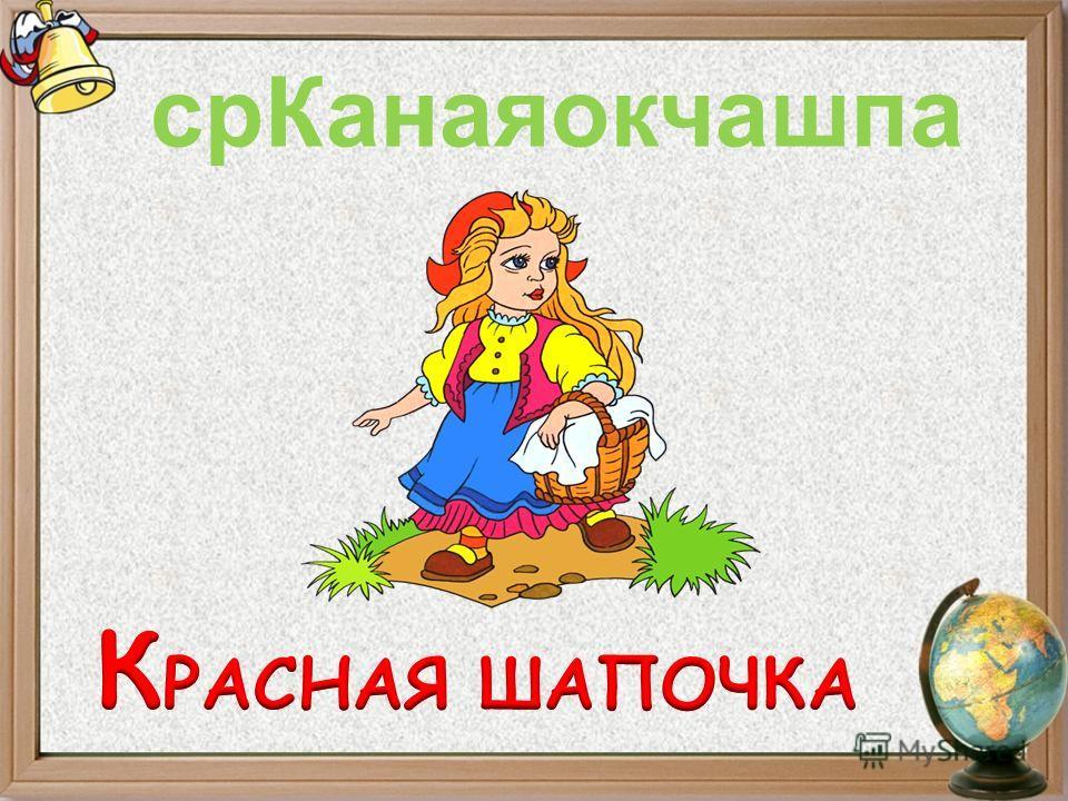 срКанаяокчашпа