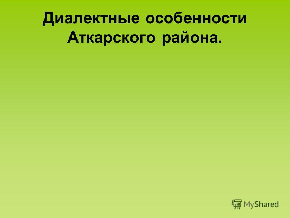 Диалектные особенности Аткарского района.