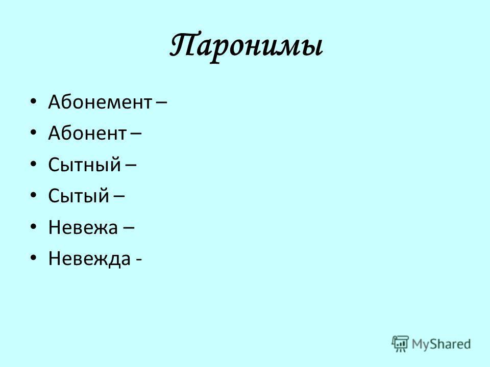 Паронимы Абонемент – Абонент – Сытный – Сытый – Невежа – Невежда -