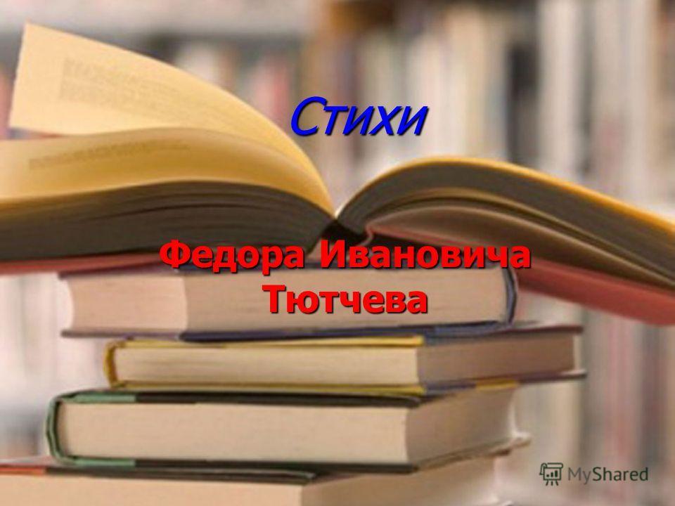 Стихи Федора Ивановича Тютчева