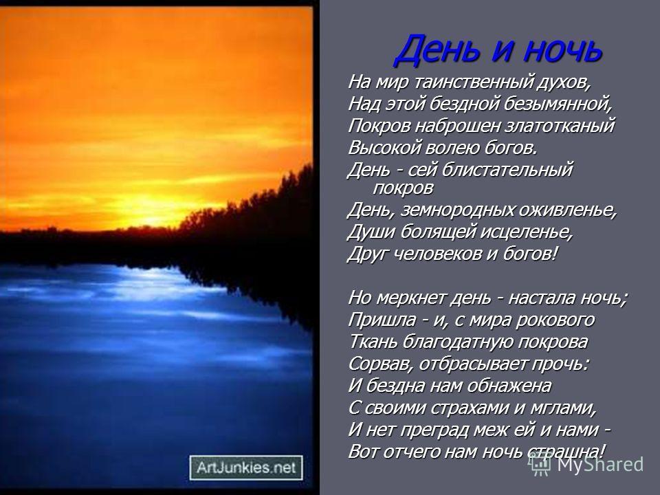 Христианский стих дни и ночи