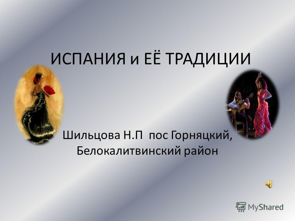 ИСПАНИЯ и ЕЁ ТРАДИЦИИ Шильцова Н.П пос Горняцкий, Белокалитвинский район
