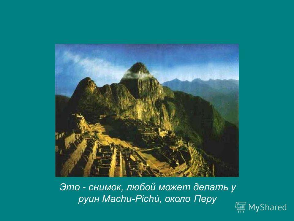 Это - снимок, любой может делать у руин Machu-Pichú, около Перу