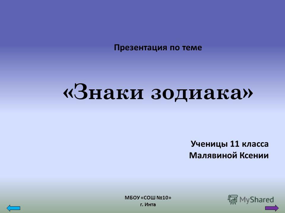 Презентация по теме «Знаки зодиака» Ученицы 11 класса Малявиной Ксении МБОУ «СОШ 10» г. Инта