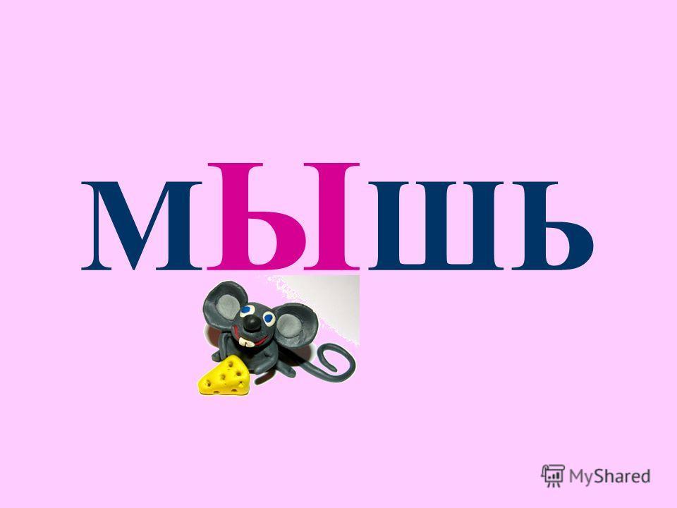 М Ы ШЬ