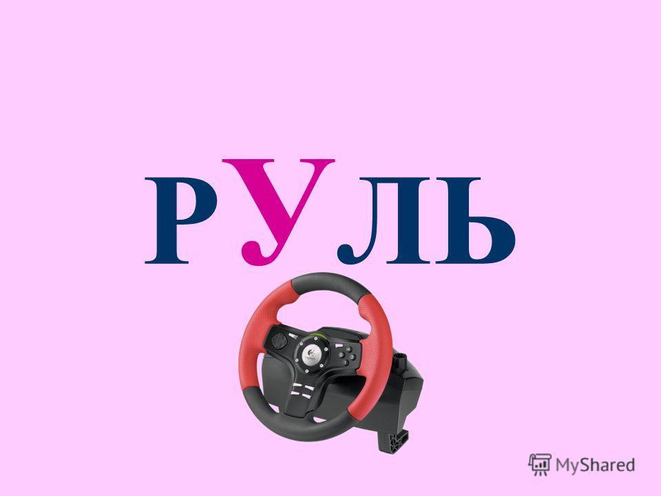 Р У ЛЬ