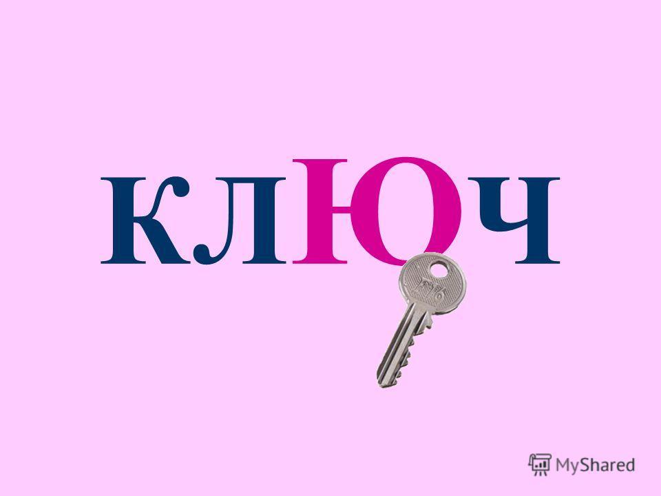 КЛ Ю Ч