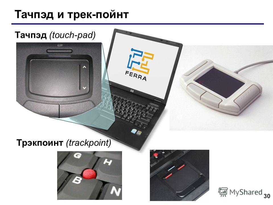 30 Тачпэд и трек-пойнт Тачпэд (touch-pad) Трэкпоинт (trackpoint)