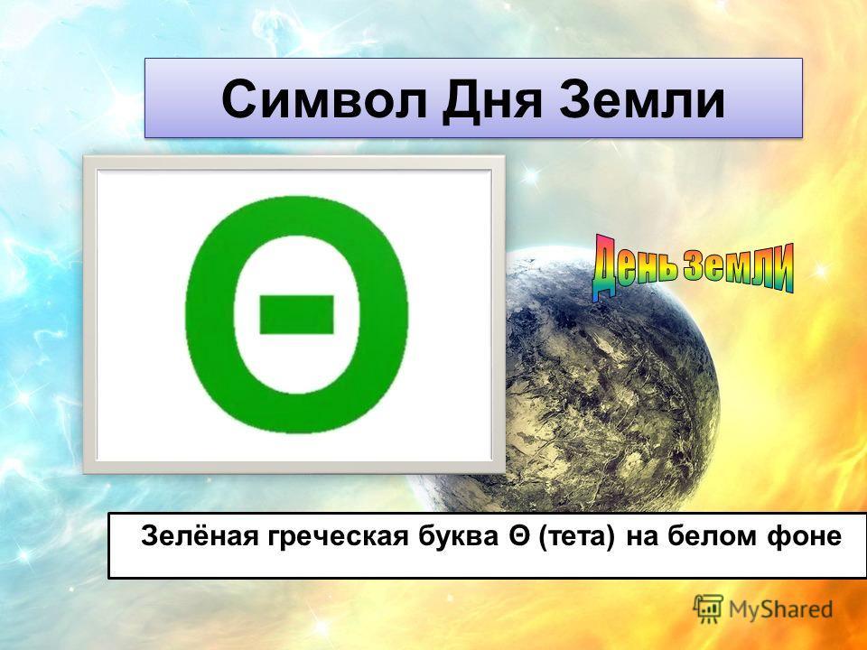 Символ Дня Земли Зелёная греческая буква Θ (тета) на белом фоне