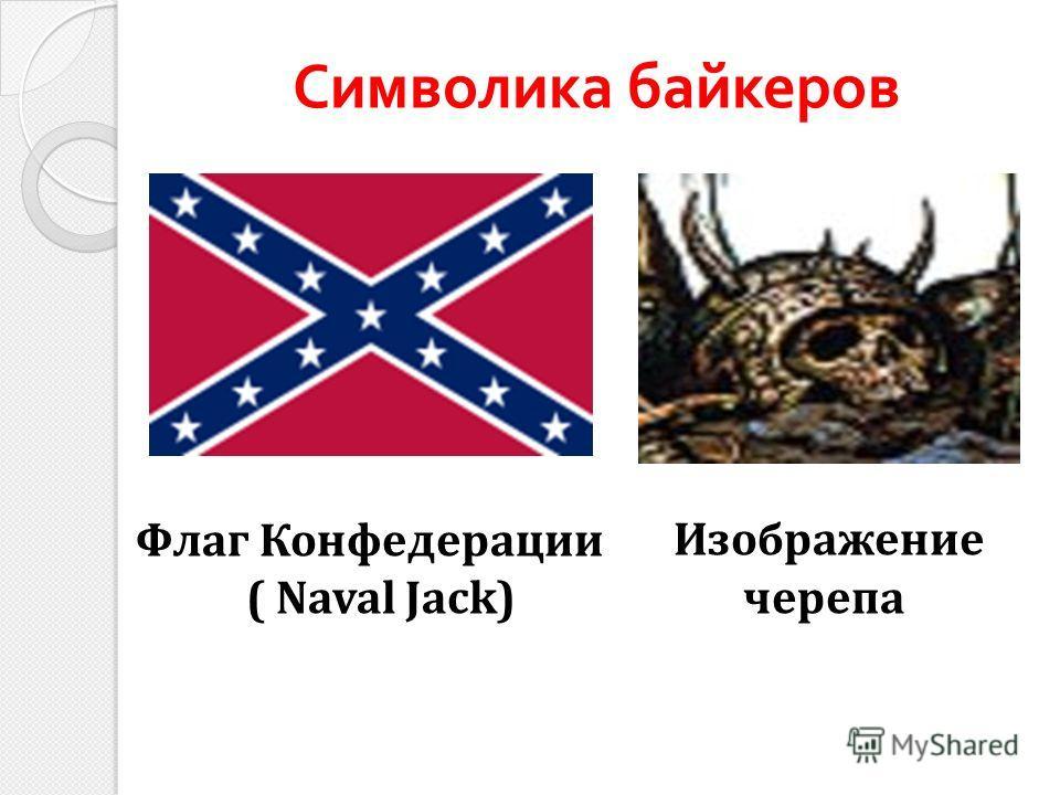 Символика байкеров Изображение черепа Флаг Конфедерации ( Naval Jack)