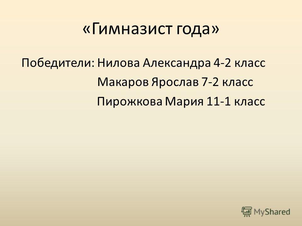 «Гимназист года» Победители: Нилова Александра 4-2 класс Макаров Ярослав 7-2 класс Пирожкова Мария 11-1 класс