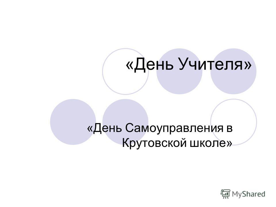 «День Учителя» «День Самоуправления в Крутовской школе»