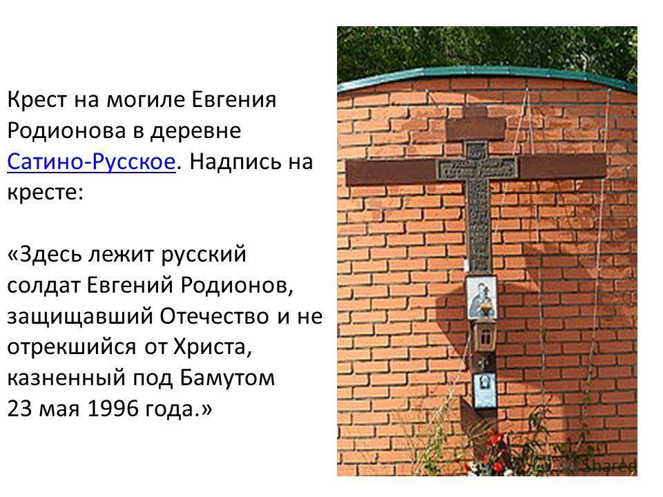 Награждён орденом Мужества и орденом «Слава России» (посмертно)орденом Мужестваорденом «Слава России»