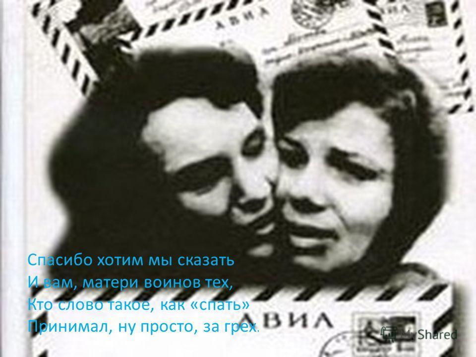 Примите наш скромный подарок, Мы благодарим за все вас, За то, что Россию спасали, Ночами не спали за нас.