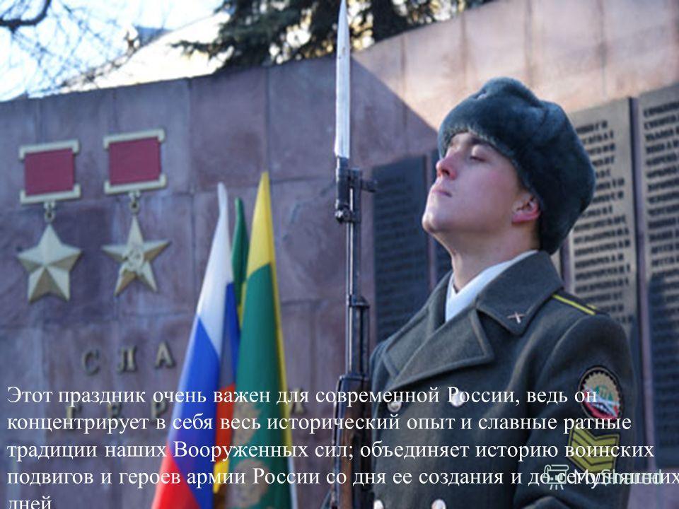 9 декабря в России отмечается новая памятная дата – День Героев Отечества. Она была установлена Государственной Думой в 2007 году.