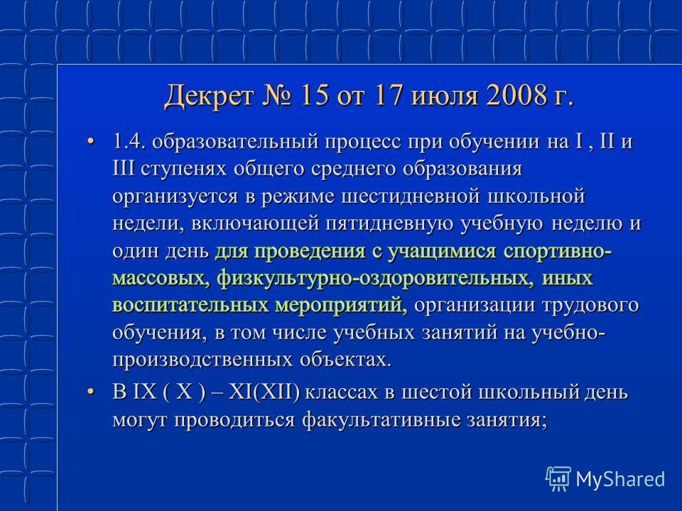 Декрет 15 от 17 июля 2008 г.