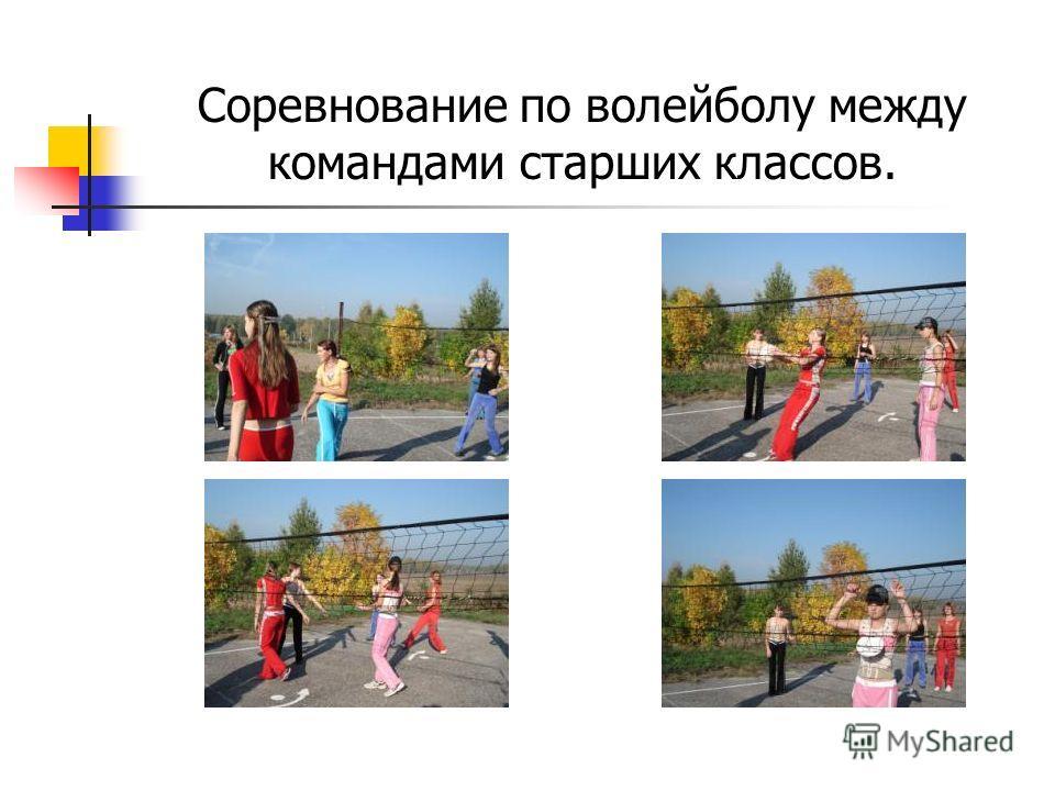 Соревнование по волейболу между командами старших классов.