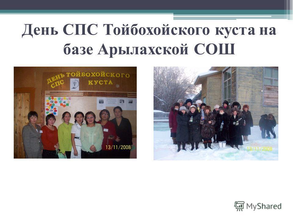 День СПС Тойбохойского куста на базе Арылахской СОШ