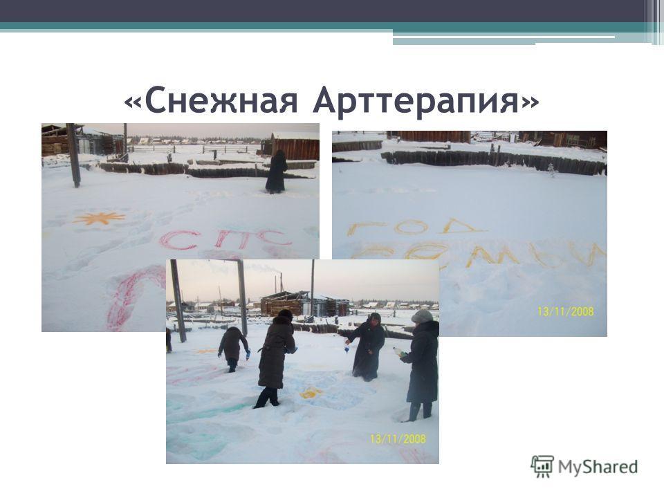 «Снежная Арттерапия»