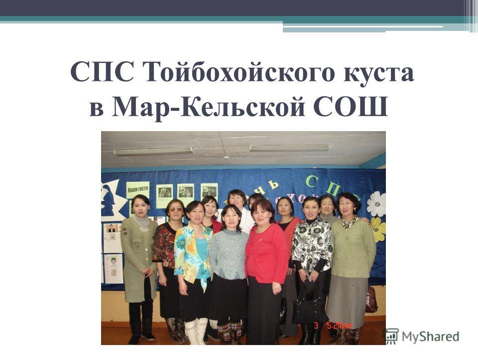 СПС Тойбохойского куста в Мар-Кельской СОШ
