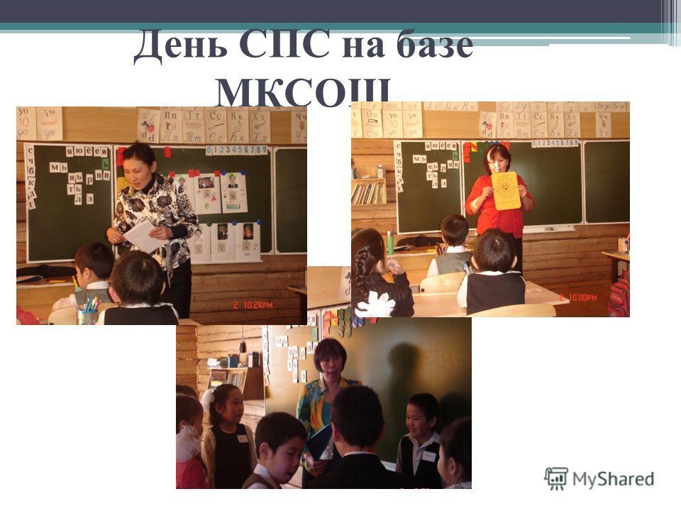 День СПС на базе МКСОШ