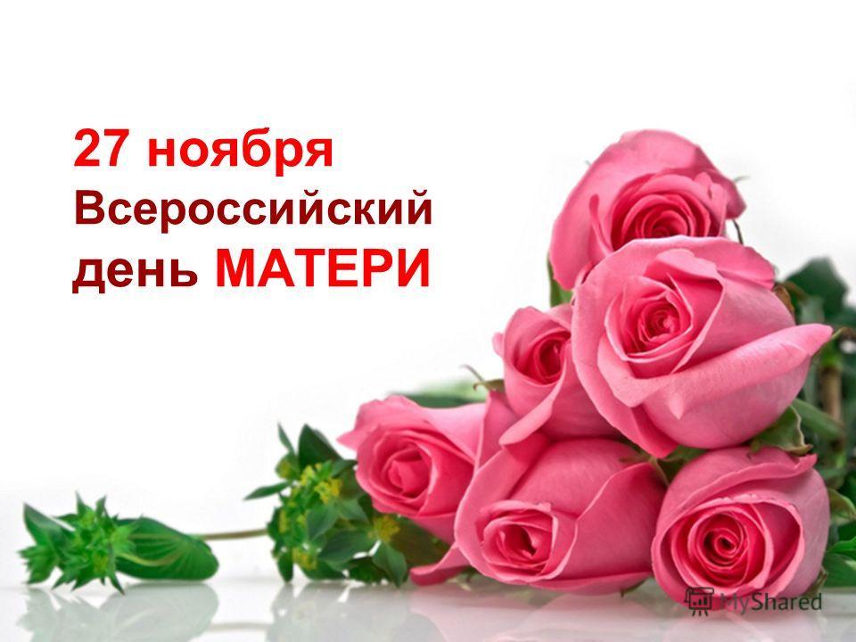 27 ноября Всероссийский день МАТЕРИ