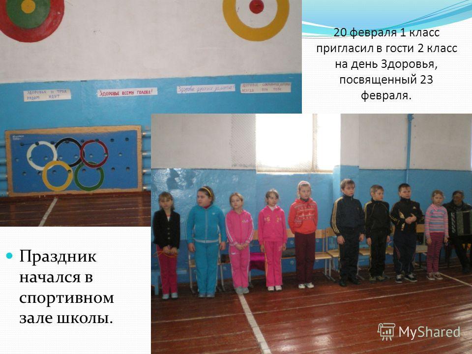 20 февраля 1 класс пригласил в гости 2 класс на день Здоровья, посвященный 23 февраля. Праздник начался в спортивном зале школы.