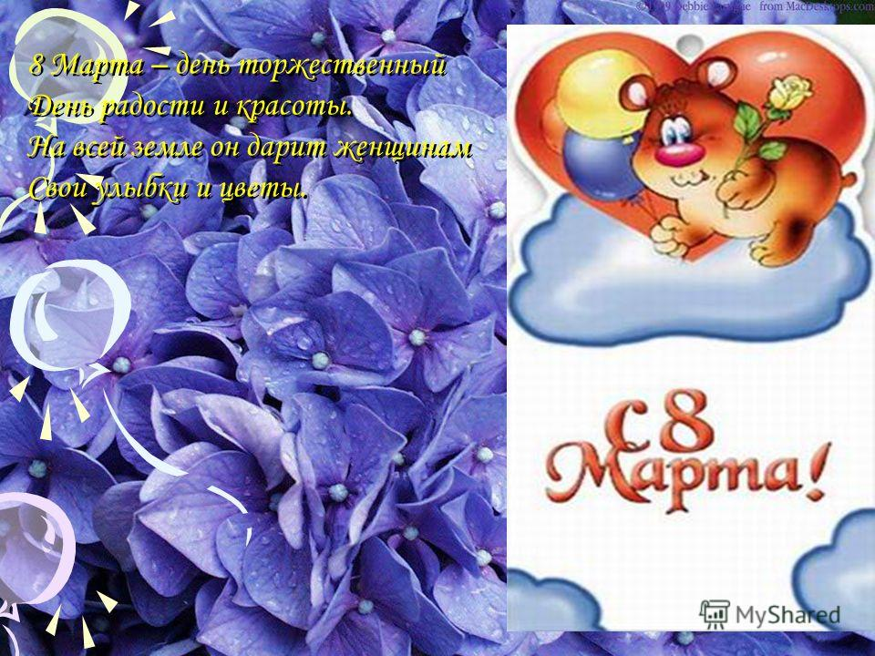 8 Марта – день торжественный День радости и красоты. На всей земле он дарит женщинам Свои улыбки и цветы.