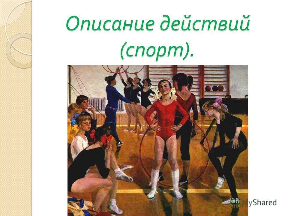 Описание действий ( спорт ).