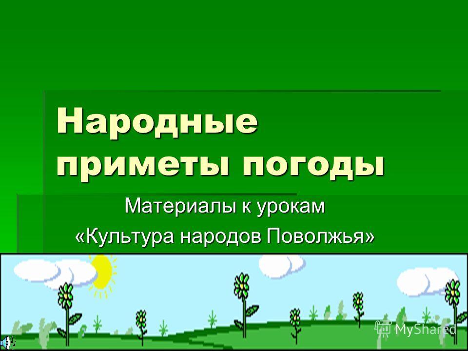 Народные приметы погоды Материалы к урокам «Культура народов Поволжья»