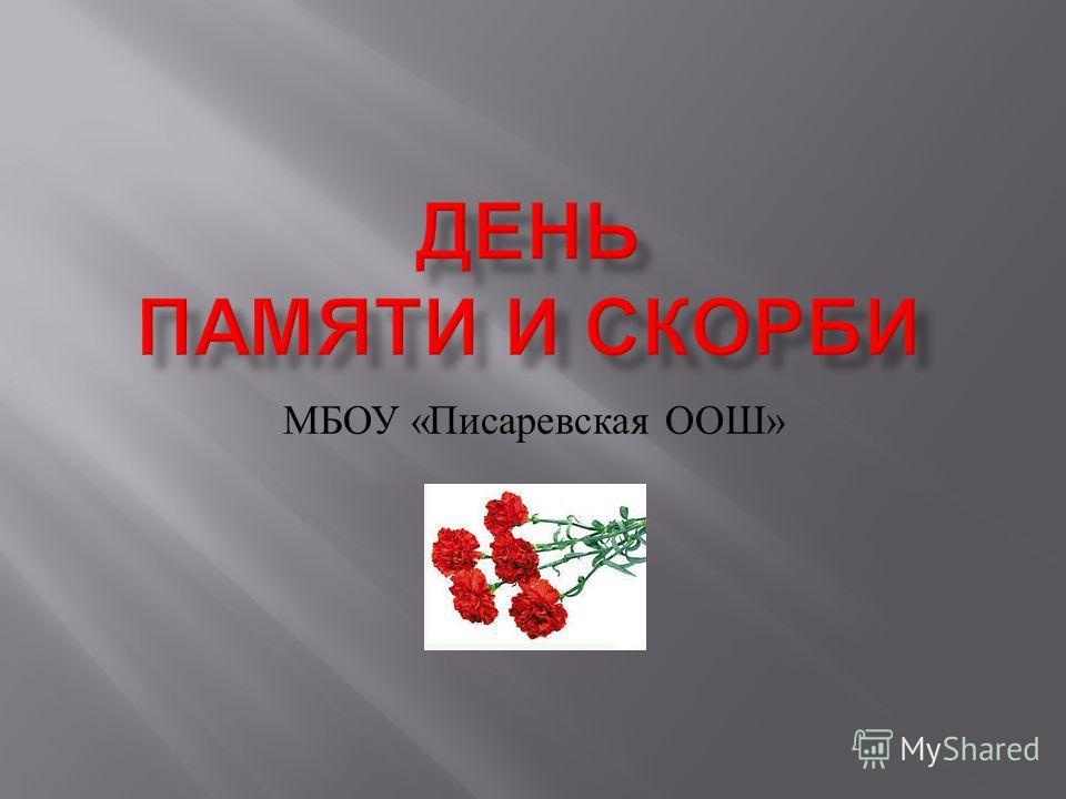 МБОУ « Писаревская ООШ »