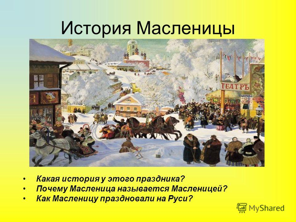 История Масленицы Какая история у этого праздника? Почему Масленица называется Масленицей? Как Масленицу праздновали на Руси?