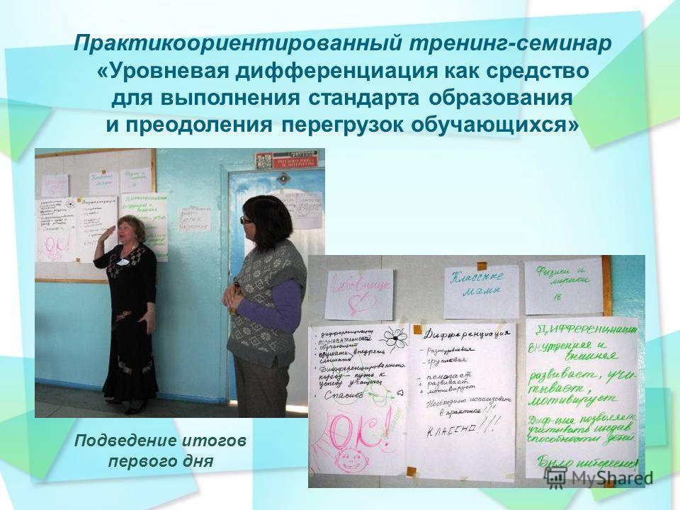 Практикоориентированный тренинг-семинар «Уровневая дифференциация как средство для выполнения стандарта образования и преодоления перегрузок обучающихся» Подведение итогов первого дня